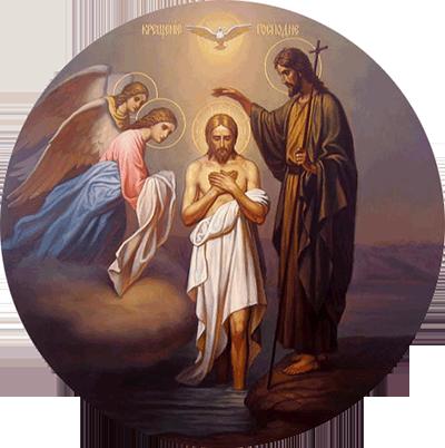 Святое Богоявление или Крещение Господа Бога и Спаса нашего Иисуса Христа