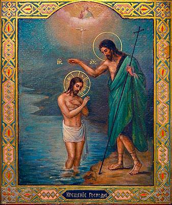Святое Богоявление, Крещение Господне в 2021 году