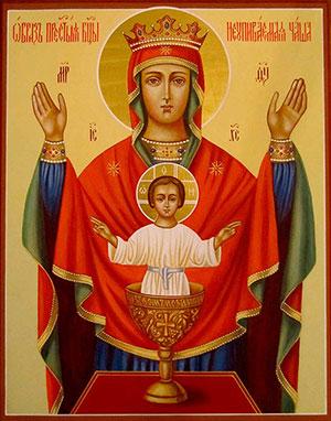 Радуйся,Владычице, Неупиваемая Чаша, духовную жажду нашу утоляющая.